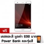 Huawei P8 Lite ความจุ 16GB (แถมฟรีเคส,Power Bank)