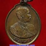 เหรียญรัชกาลที่ ๕ โลหะรมดำ ครบรอบ ๘๔ ปี มหามงกุฏราชวิทยาลัย ปี 2521 สวยครับ (134)..U..