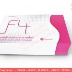 F4 เอฟโฟร์ อาหารเสริมลดน้ำหนัก