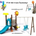 FT-R150 ทานตะวันแสนสนุก