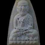 หลวงปู่ทวด ญสส. เนื้อผงเกสร โรยแร่ ที่ระลึกเจริญพระชันษา ๑๐๐ ปี สมเด็จพระสังฆราช ปี 56 พร้อมกล่องครับ (ซ)