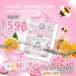 Candy Supper White Mask by MN Shop 35 ml. มาส์คแคนดี้ พอกผิวขาว
