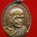 หลวงปู่ขาว วัดถ้ำกลองเพล จ.อุดรธานี เนื้อทองแดง พิมพ์ใหญ่ ปี 17 (471)