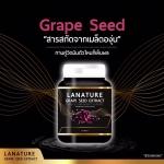 Lanature Grape Seed Extract สารสกัดจากเมล็ดองุ่น
