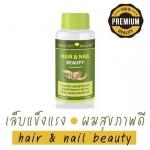 Hair and Nail Beauty by Wealthy Health วิตามินบำรุงผม และเล็บ