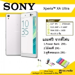 Sony Xperia™ XA Ultra สี White