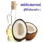 ประสบการณ์ผู้ใช้น้ำมันมะพร้าว จากประโยชน์ของน้ำมันมะพร้าว 1