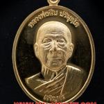 ..โค้ด ๑๗๓ ชุดกรรมการ..เหรียญเจริญพร 2 เหรียญ หลวงพ่อสืบ วัดสิงห์ นครปฐม เนื้อมหาชนวน ปี 57 พร้อมกล่องครับ