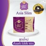 Asia Slim เอเชีย สลิม ลดน้ำหนัก เห็นผลจริง ไม่โยโย่