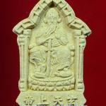 พระผง รุ่น 1 ศาลเจ้าพ่อเสือ กทม. ปี 2546 พร้อมกล่องครับ(232)