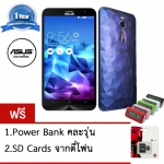 Asus ZenFone 2 Deluxe 32GB (ZE551ML) Purple แถมPowerBank,SdCards