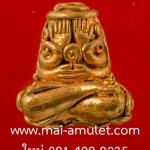พระปิดตา มหาลาภยันต์ยุ่ง เนื้อทองแดง (อุดผงพุทธคุณมวลสารจิตรลดาและพระเกสา) สมเด็จพระสังฆราช วัดบวร ปี 44 พร้อมกล่องครับ (น)