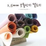 ผ้าสักหลาดเกาหลี สีพื้น 2.5 mm ขนาด 45x36 cm/ชิ้น (Pre-order)