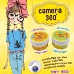 Camera 360 Whitening Day & Night Cream คาเมร่า 360 องศา ไวท์เทนนิ่ง เดย์ แอนด์ ไนท์ ครีม