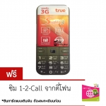 True Super3 3G รุ่นปลดล็อคทุกเครือข่าย(Black) แถมฟรี ซิมTrue+ซิม1-2-Call