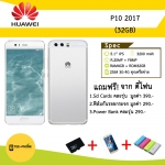 Huawei P10 2017 (32GB) Silver