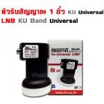 LNB KU Universal Hisattel 1 ขั้ว