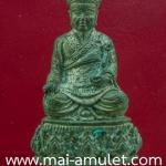 พระกริ่ง ไต้ ฮง กง มีจารใต้ฐาน เนื้อโลหะผสม วัดสุทัศน์ ปี 37 ครับ (ภ)