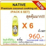 Native Cooking oil Jumbo Pack 6 Set ( น้ำมันมะพร้าวปรุงอาหารพรีเมี่ยมเกรด 6 ขวด)