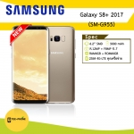 "Samsung Galaxy S8+ Plus 2017 (จอ6.2"" RAM4GB+ROM64GB)"