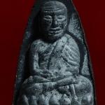 หลวงปู่ทวด ญสส. เนื้อผงใบลาน โรยแร่ ที่ระลึกเจริญพระชันษา ๑๐๐ ปี สมเด็จพระสังฆราช ปี 56 พร้อมกล่องครับ (387)