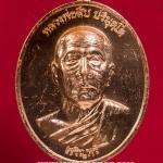 ..โค้ด ๓๔๕..เหรียญเจริญพรล่าง หลวงพ่อสืบ วัดสิงห์ นครปฐม หลังยันต์ตรีนิสิงเห เนื้อทองแดง ปี 57 พร้อมกล่องครับ [g-p]