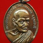 หลวงปู่ขาว วัดถ้ำกลองเพล จ.อุดรธานี เนื้อทองแดง พิมพ์ใหญ่ ปี 17 (170) ..U..