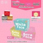 ครีมหน้าขาว หน้าเงา หน้าเด็ก by Princess White Skincare