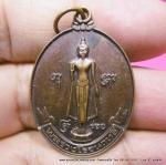เหรียญพระร่วงโรจน์ฤทธิ์ วัดพระปฐมเจดีย์ จ.นครปฐม ปี2544