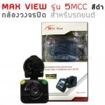 กล้องติดรถยนต์ MAX VIEW 5MCC สีดำ