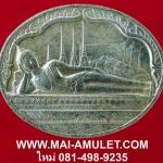 ..เนื้อเงิน..เหรียญพระนอน หลัง ภปร. วัดโพธิ์ เฉลิมพระชนมพรรษาในหลวง ครบ 5 รอบ ปี 2530 พร้อมซองเดิมครับ [ห]
