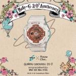 นาฬิกา Baby G POMMECHAN Limited Edition only 320 in the world