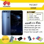Huawei P10 2017 (64GB) Blue