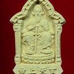 พระผง รุ่น 1 ศาลเจ้าพ่อเสือ กทม. ปี 2546 พร้อมกล่องครับ(466) [g-pra]