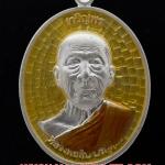 ..โค้ด ๓๓..เหรียญเจริญพรบน หลวงพ่อสืบ วัดสิงห์ นครปฐม หลังยันต์เฑาะว์สีหราชา เนื้อเงินลงยาสีเหลือง ปี 57 พร้อมกล่องครับ