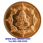 เหรียญ พระปิดตาพังพกาฬ มงคลจักรวาฬพุทธาคมเขาอ้อ 3 ซม. เนื้อทองแดง ปี 44 พร้อมตลับเดิม (ย)