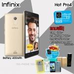 """Infinix Hot4 Pro 5.5"""" (RAM2GB+ROM16GB) เคส+ฟิล์ม+กระบอกน้ำ+ประกันจอแตก 1 ปี"""