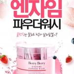 Berry Berry Enzyme Powder Wash by Pure Skin ผงทำความสะอาดผิวหน้า
