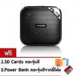 Philips Wireless Portable BT2500B/37 ลำโพงบลูทูธไร้สาย (Black)ฟรีSDCards,PowerBank