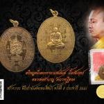 สุดยอดเหรียญ หลวงพ่อชำนาญ เหรียญ หมื่นคาถาแสนยันต์ วัตถุมงคลมาแรงของ หลวงพ่อชำนาญ วัดบางกุฎีทอง ปทุมธานี พิธีเป่ายันต์พรหมสี่หน้า ครั้งที่ 8 ประจำปี 2551