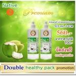 โปรโมชั่น Double Healthy pack Set Native 2(น้ำมันมะพร้าวน้ำหอมสกัดเย็น เนทีฟ ขนาด 515 มล.2 ขวด ส่งฟรีแบบพัสดุลงทะเบียน)