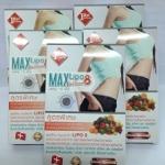 Max Lipo 8 Fast Burning แมกซ์ ไลโป้ 8 อาหารเสริมลดน้ำหนัก นำเข้าจากสวิสเซอร์แลนด์