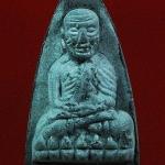 หลวงปู่ทวด ญสส. เนื้อผงใบลาน โรยแร่ ที่ระลึกเจริญพระชันษา ๑๐๐ ปี สมเด็จพระสังฆราช ปี 56 พร้อมกล่องครับ (246)