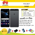 Huawei P10 2017 (64GB) Black