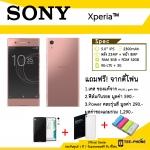 Sony Xperia XA1 - สี Rose Gold