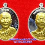 ..โค้ด ๑๐ ชุดประธาน..เหรียญเจริญพร 2 เหรียญ หลวงพ่อสืบ วัดสิงห์ นครปฐม เนื้อเงินหน้ากากทองคำ ปี 57 พร้อมกล่องครับ