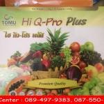 ไฮคิวโปรพลัส Hi Q Pro Plus