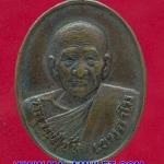 เหรียญหลวงปู่วัน วัดสิทธาราม จ.อ่างทอง รุ่นแรก ปี 2521 (อ)
