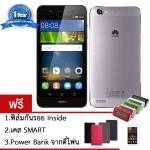 Huawei GR3 4G-LTE 2ซิม 16GB (Grey) แถมเคส,ฟิล์ม,PowerBank