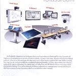 iClassRoom, Smart ClassRoom ห้องเรียนอัจฉริยะ